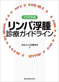 リンパ浮腫診療ガイドライン 2018年版