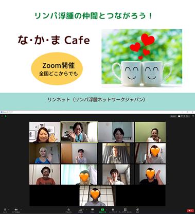 なかまカフェ